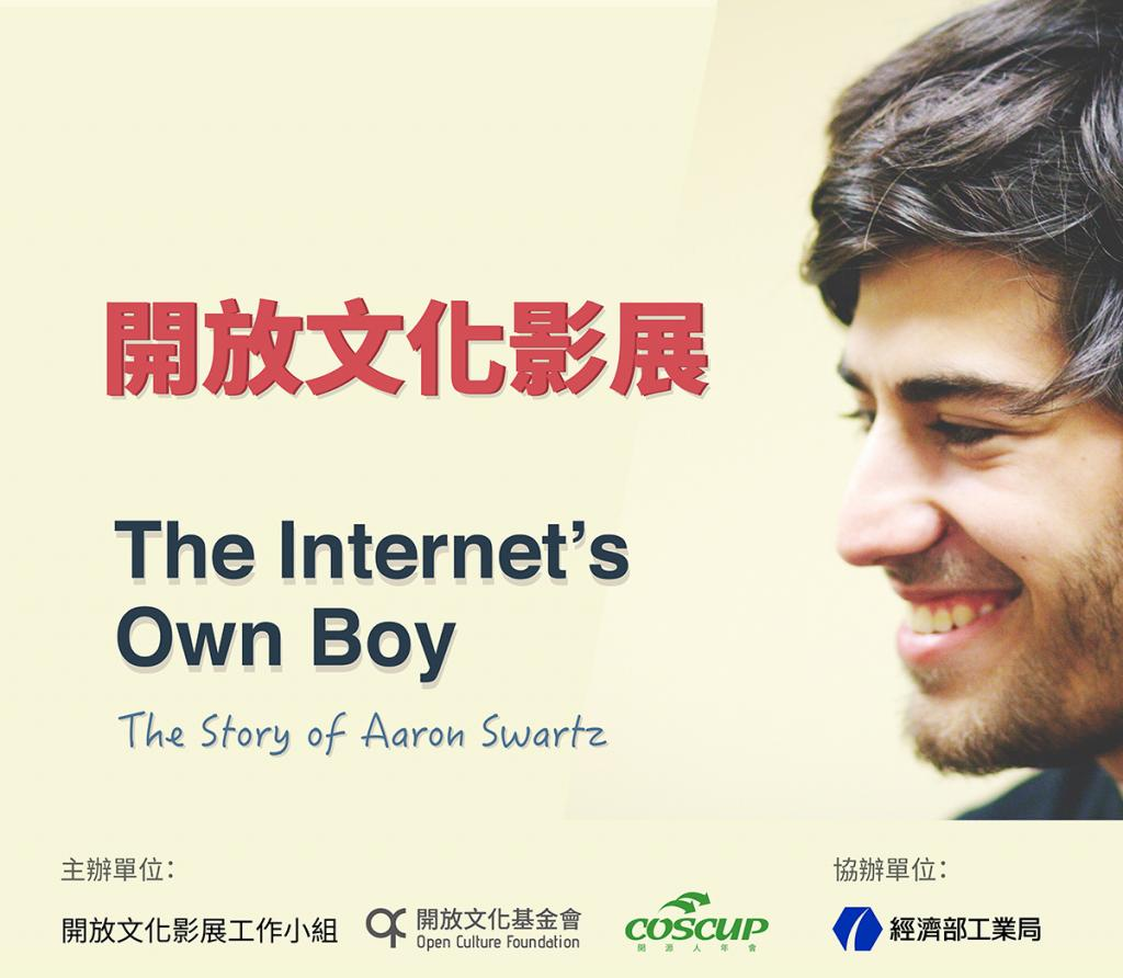 Event cover image for 開放文化影展〈第一場〉 The Internet's Own Boy