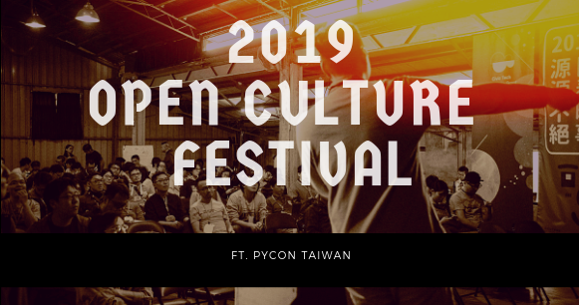 Event cover image for OCF 2019 常常酒酒聚 ft. PyCon Taiwan 志工回娘家
