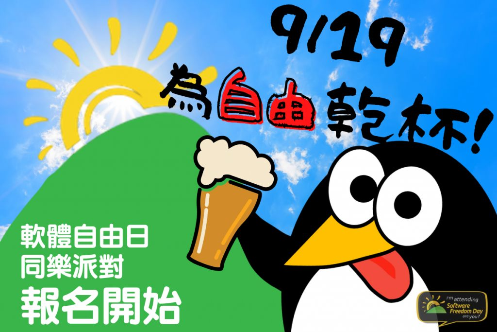 Event cover image for Software Freedom Day 軟體自由日同樂派對