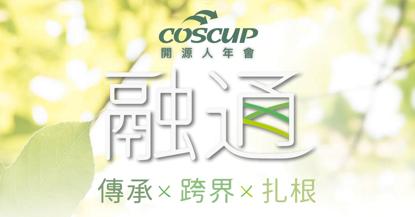Event cover image for COSCUP 開源人年會 2016
