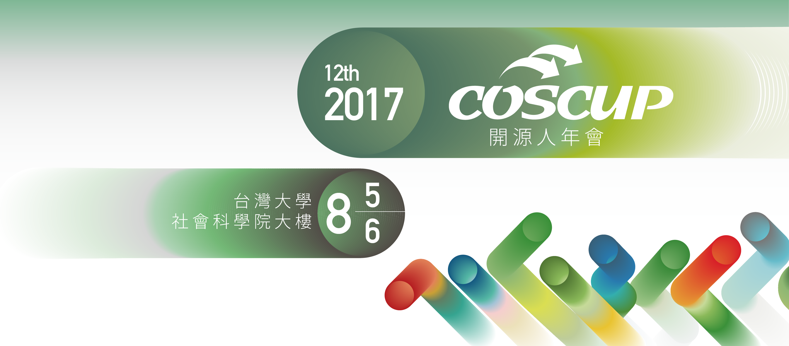 Event cover image for COSCUP 2017