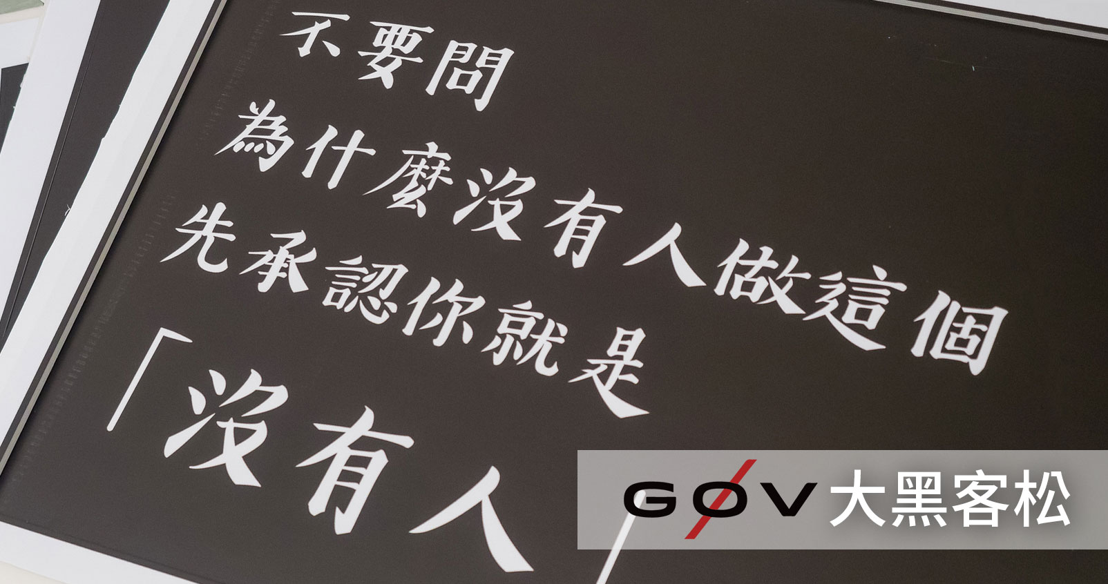 Cover image for '【社群專案】g0v 雙月定期大黑客松'