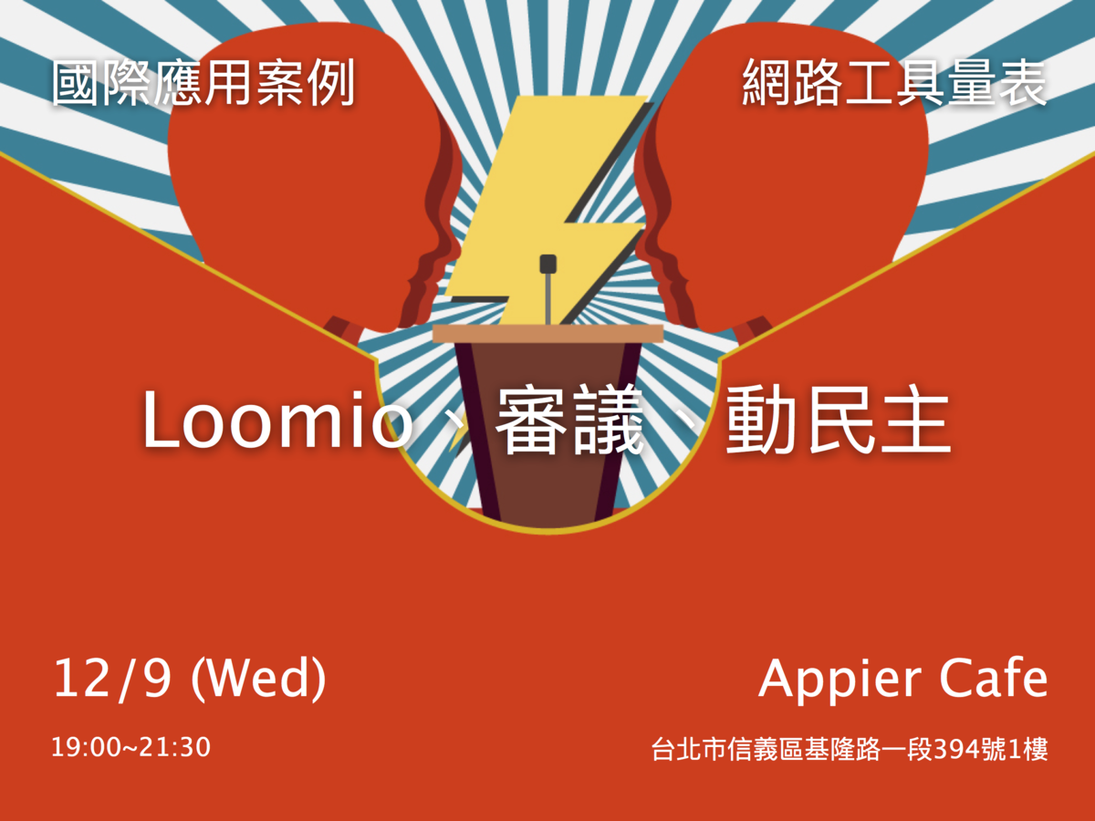 Event cover image for Loomio、審議、動民主