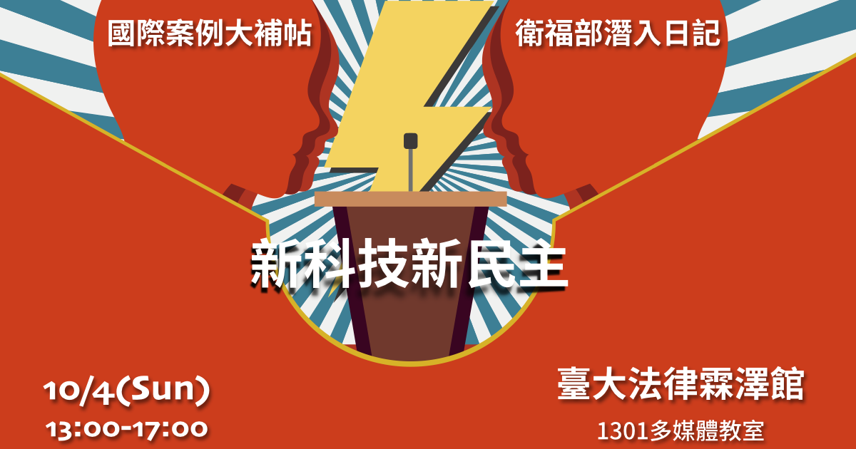 Event cover image for 新科技新民主