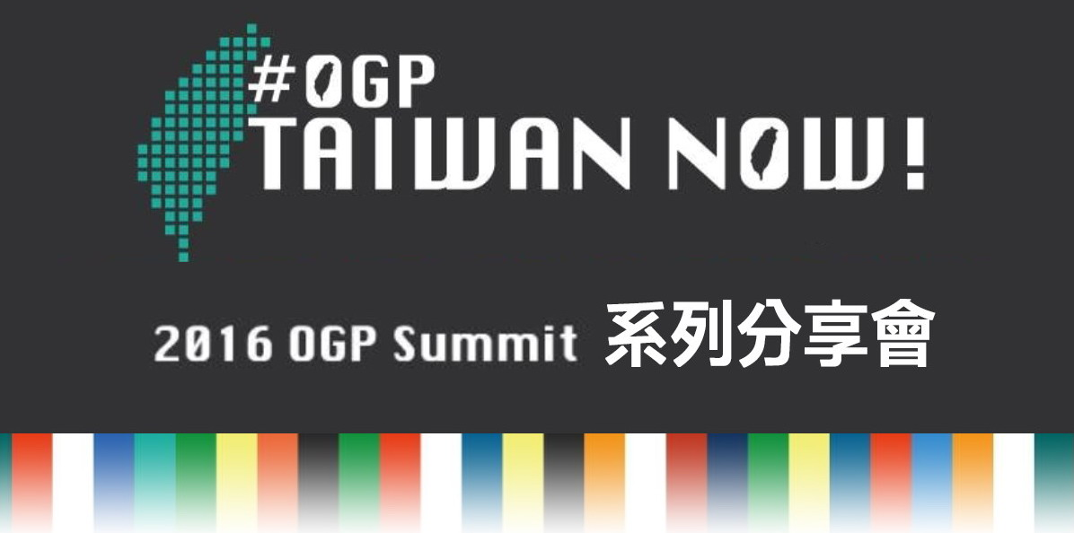 Event cover image for 2016 OGP summit 系列分享會會