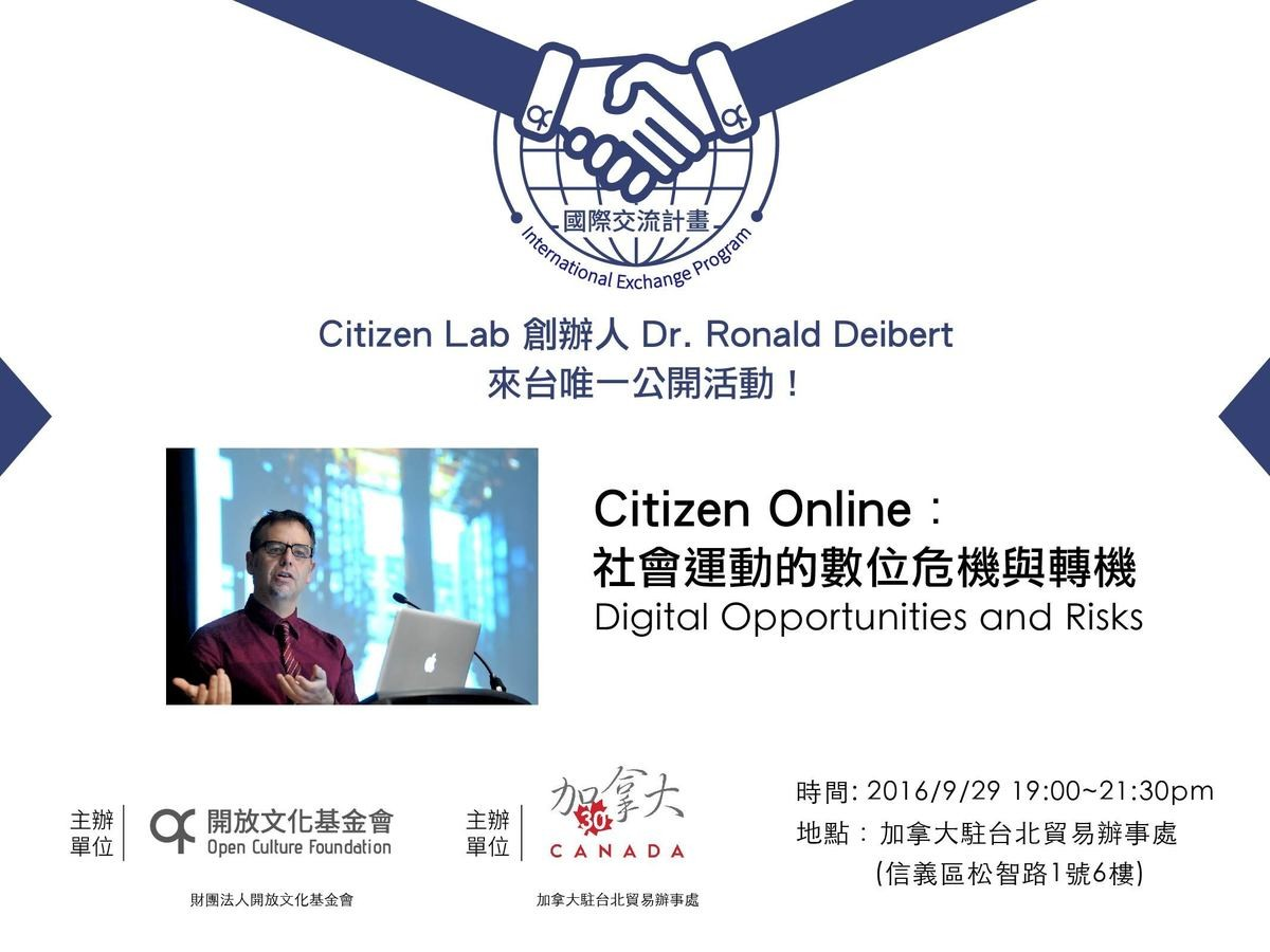 Event cover image for Citizen Online:社會運動的數位危機與轉機