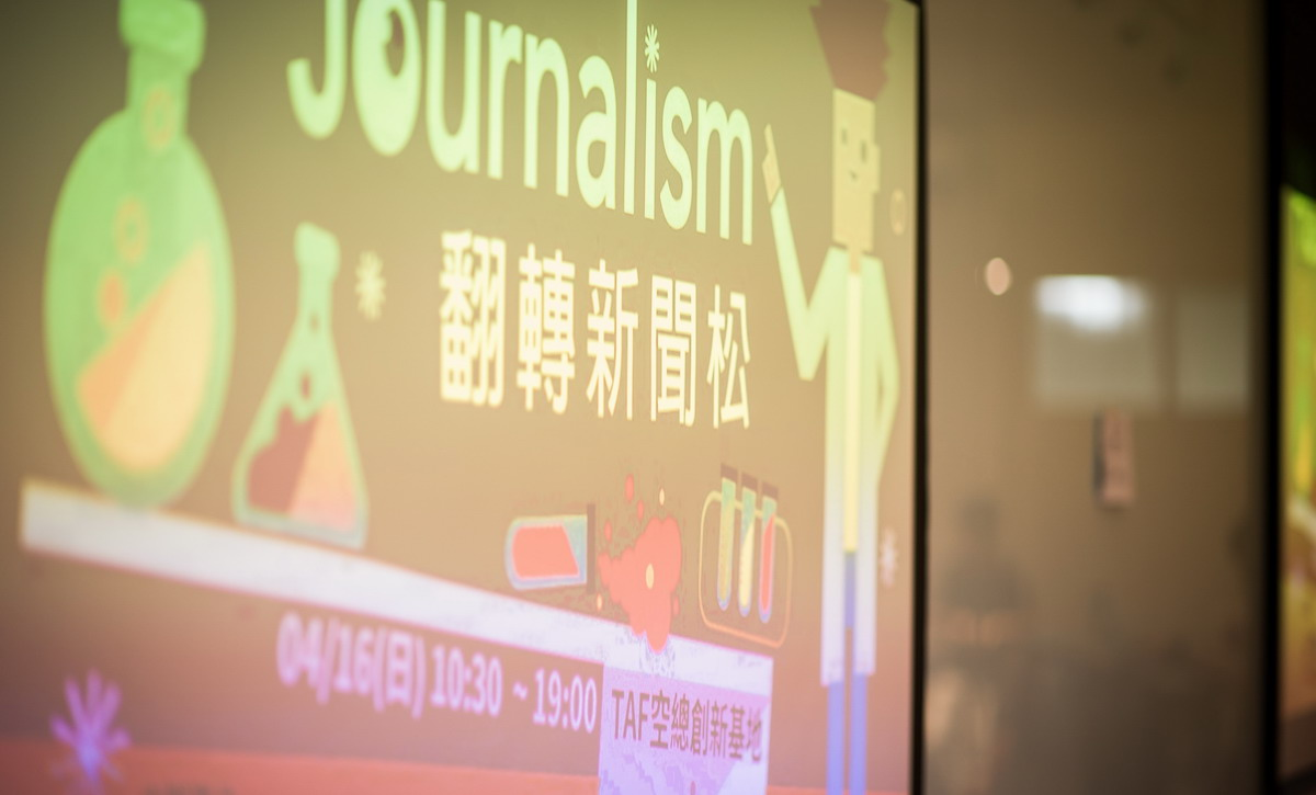 Event cover image for 翻轉新聞松