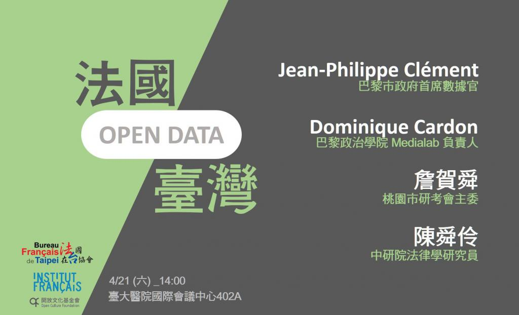 Event cover image for 法國&臺灣開放資料座談 FR-TW Open Data Forum
