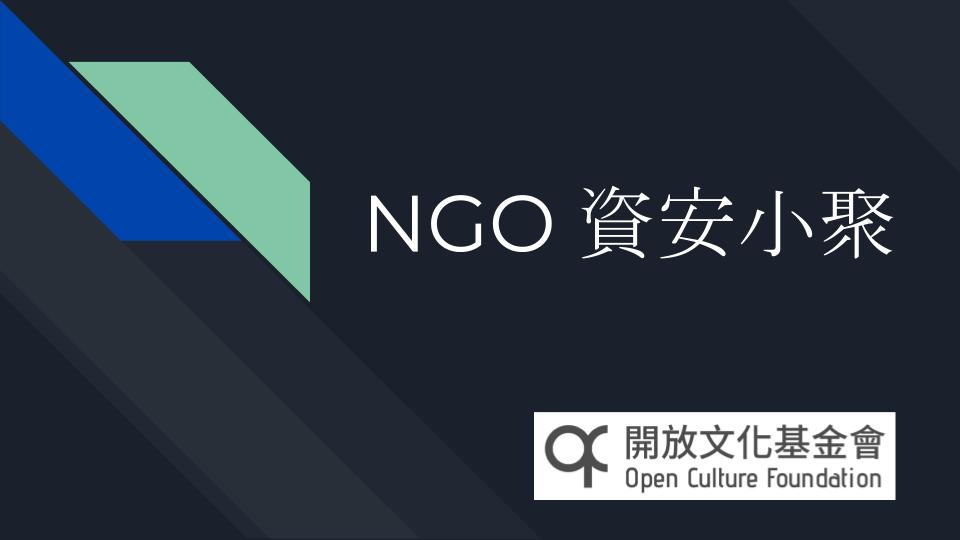 Event cover image for NGO 的資安討論小聚 6