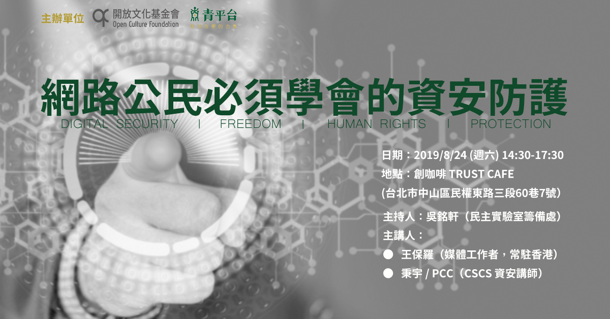 Event cover image for 網路公民必須學會的資安防護