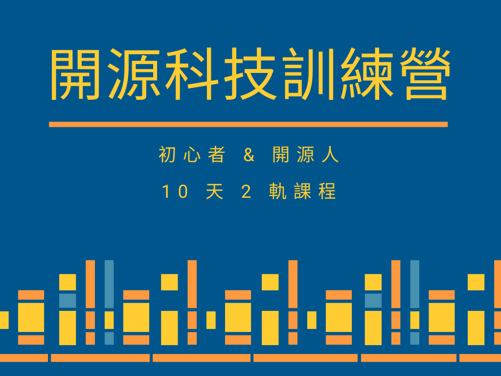 Event cover image for 2019 開源科技訓練營