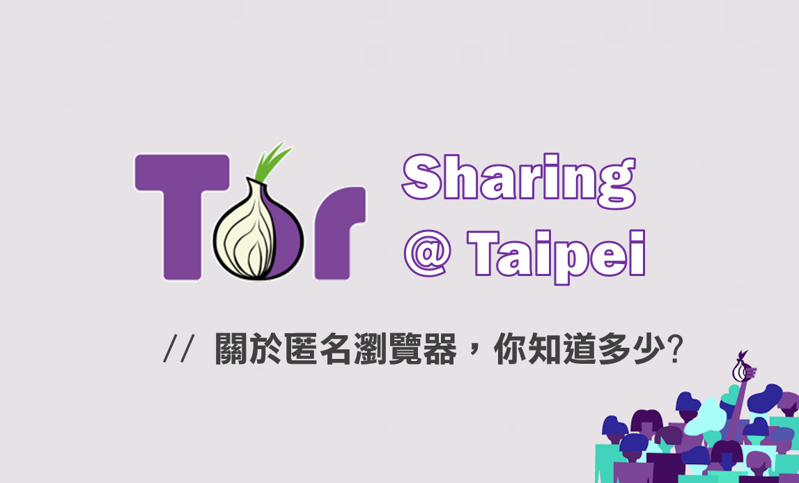 Event cover image for Tor Sharing @ Taipei - 關於匿名瀏覽器,你知道多少?