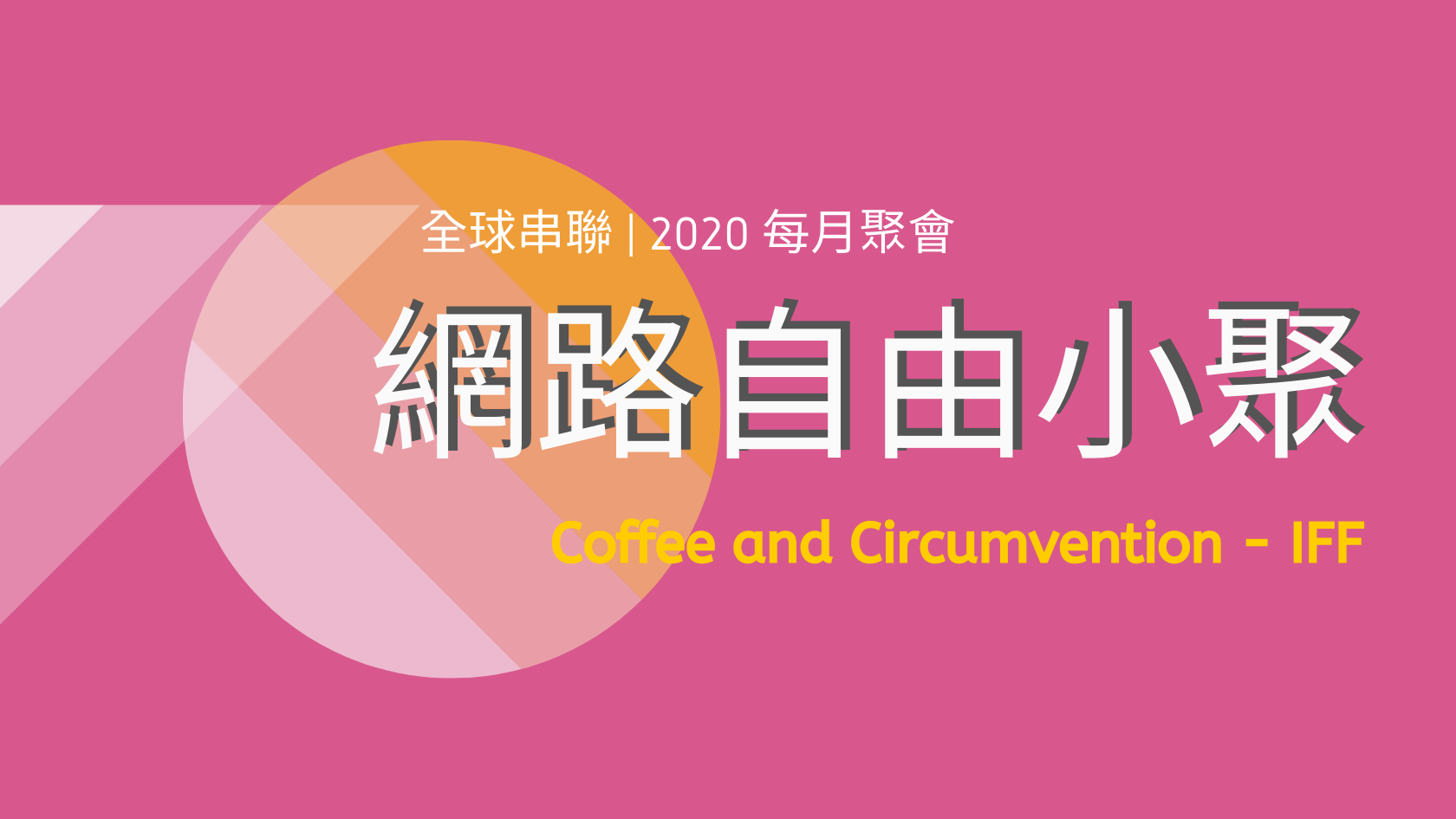 Event cover image for 2020 網路自由小聚 (每月第三個禮拜四)