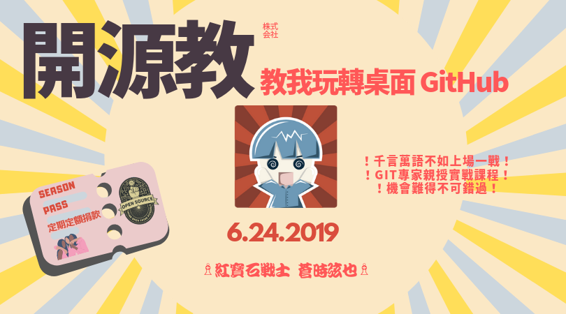 Event cover image for 開源教 - 教我玩轉桌面 GitHub